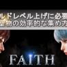 【フェイス】ギルドレベル上げに必要な聖物の欠片の集め方【FAITH-フェイス】