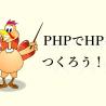 PHPでホームページを作ろう!